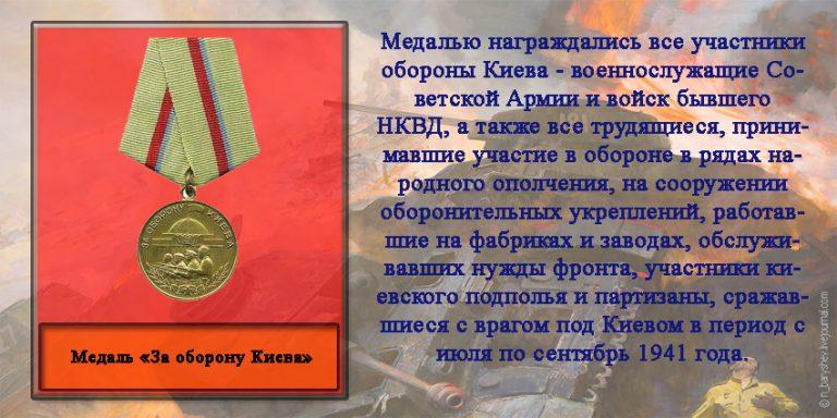 ЗА Киев