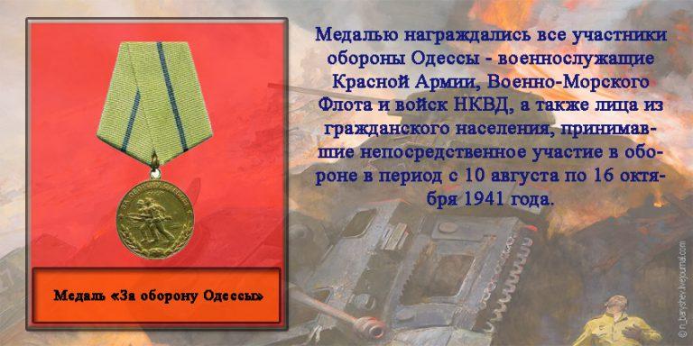 За Одессу