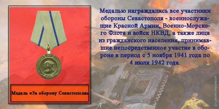 За Севастополь