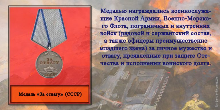Медальза отвагу