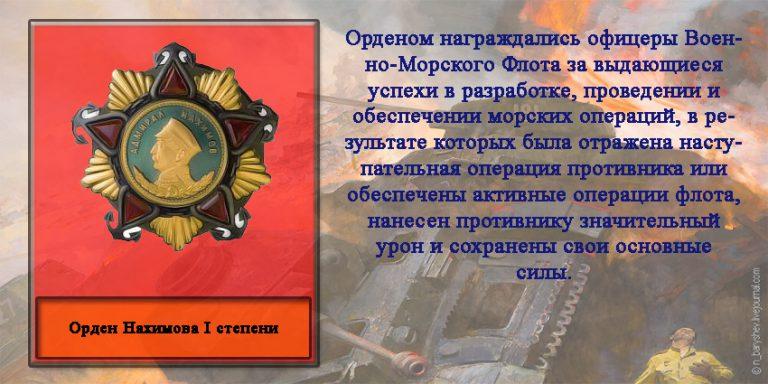 Нахимов 1степень