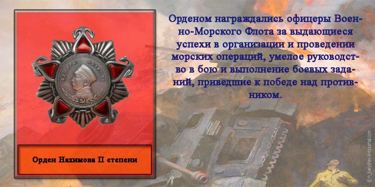 Нахимов 2степень