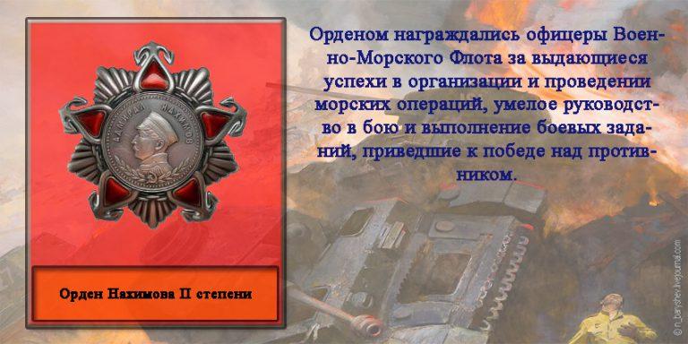 Орден Нахимова 2степень