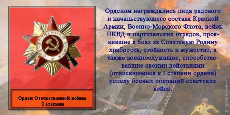Орден Отечественной войны 1 степень