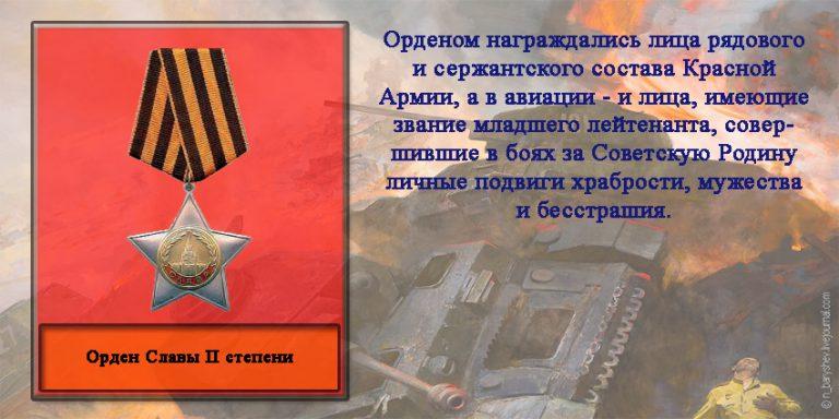 Орден Славы 2степень