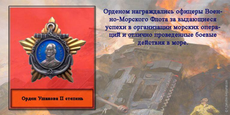 Орден Ушакова 2 степень