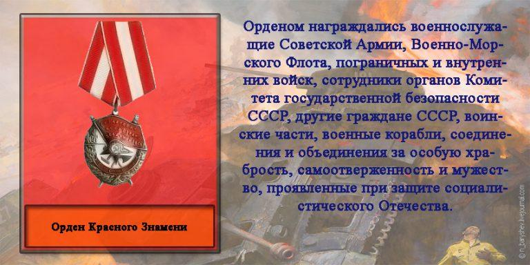 Орден красого знамени