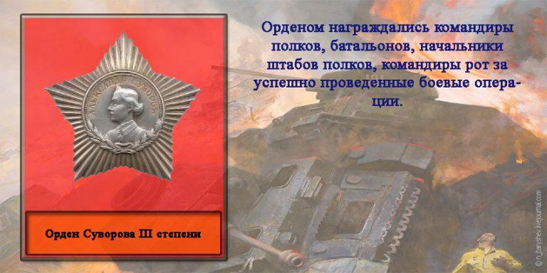 Суворова 3 степень