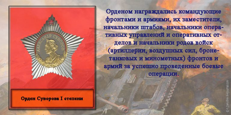 Суворов 1степень